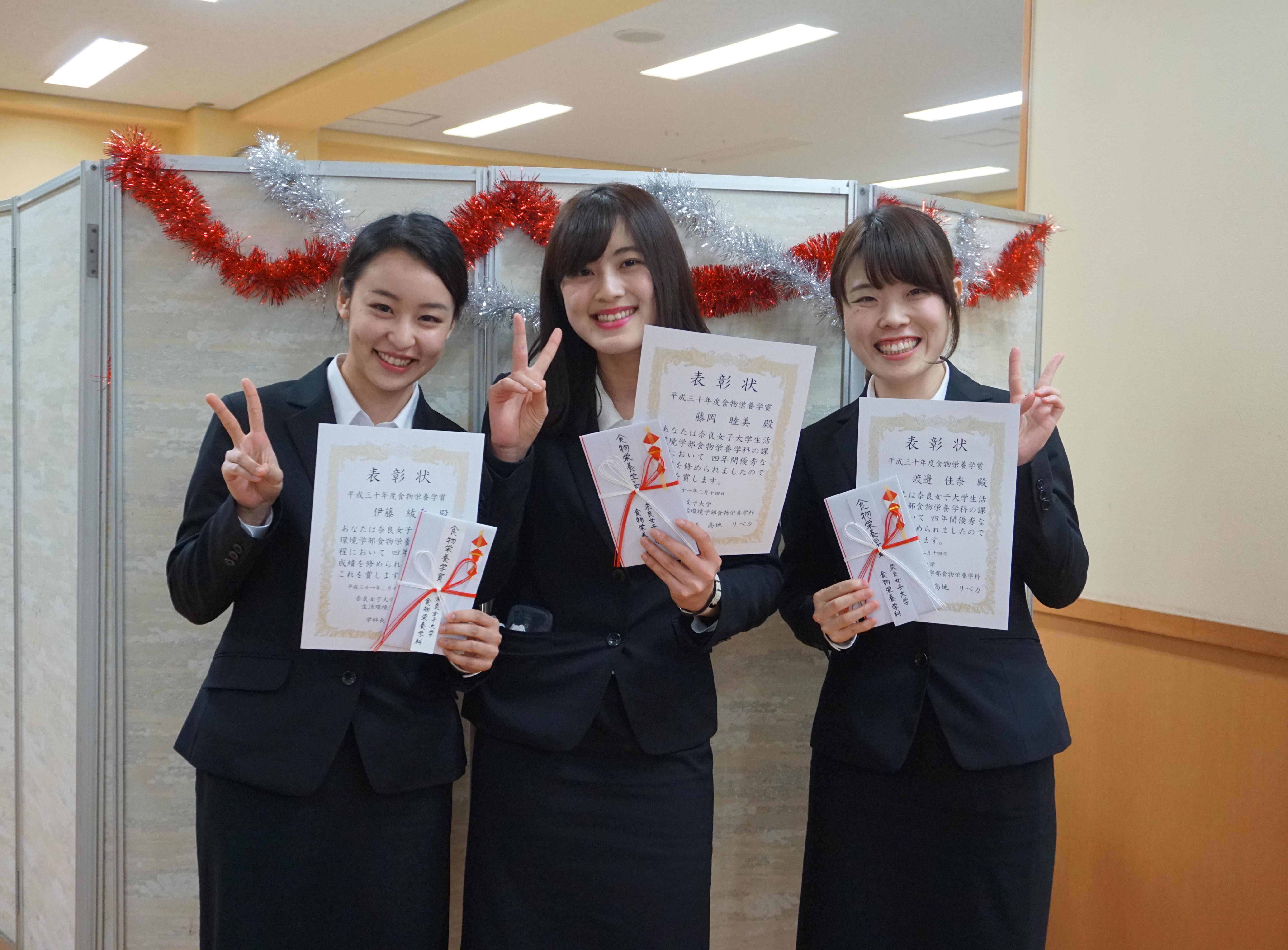 女子 大学 奈良